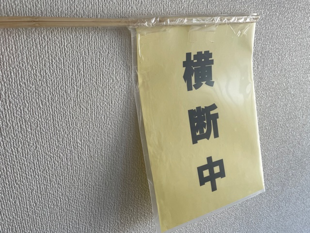 クリアファイルと割り箸で作った旗