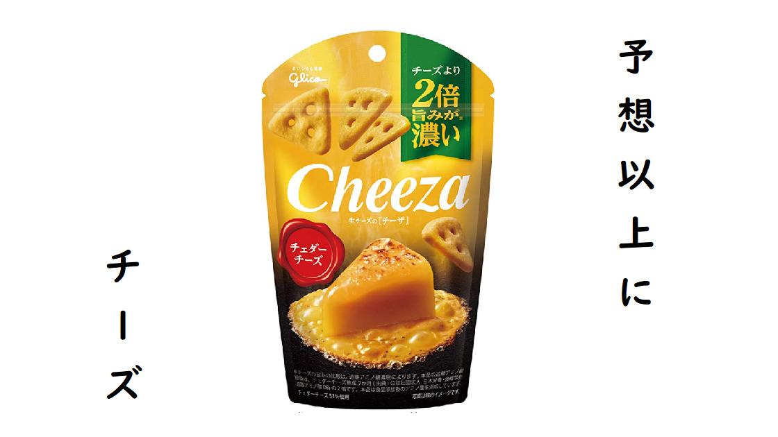 チーズ以上にチーズなお菓子チーザ