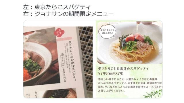 ジョナサン東京たらこスパゲティ食べ比べ味の違い