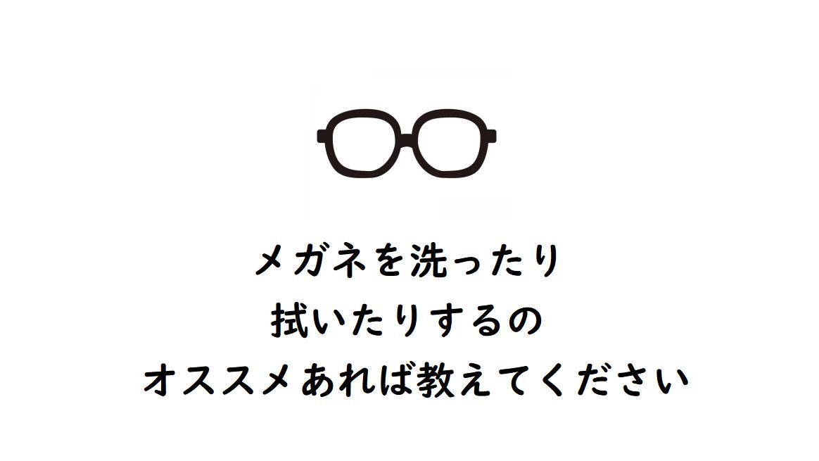 小学生のメガネオススメはZoff