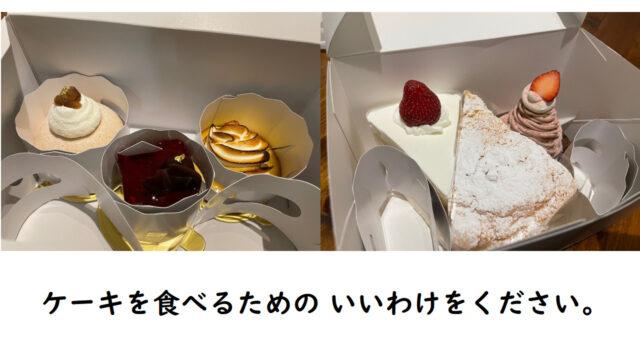 月に1回ケーキを食べるための口実まとめ