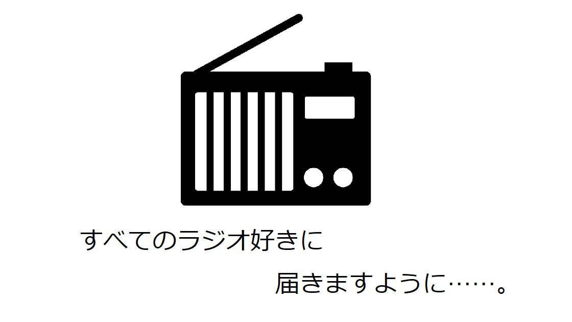 ラジオの残響がすべてのラジオ好きに届け
