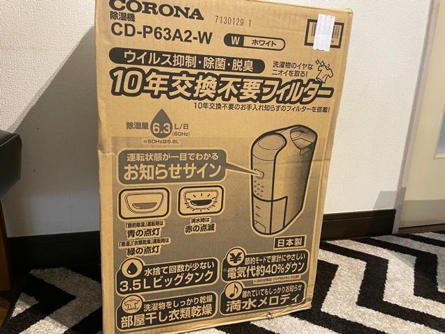 コロナ衣類乾燥除湿機CDP63A外箱