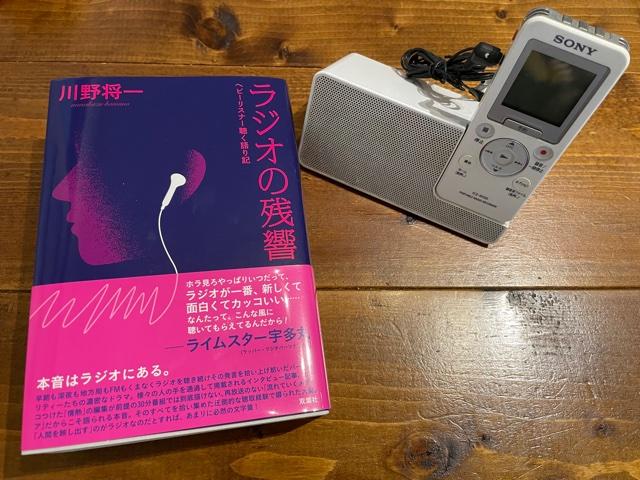 ラジオの残響_川野将一表紙