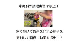 コロナの影響で家庭科の調理実習禁止