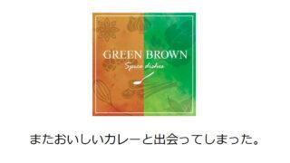 練馬桜台GRENBROWNロゴ