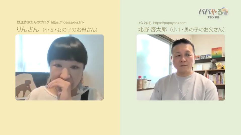 パパやる放送作家りん対談動画