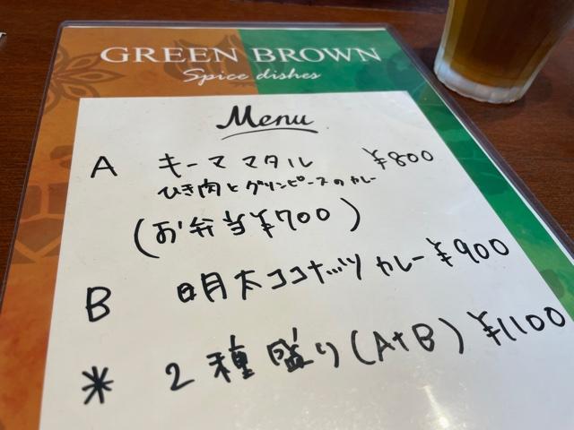 練馬桜台GREENBROWN日替わりメニュー
