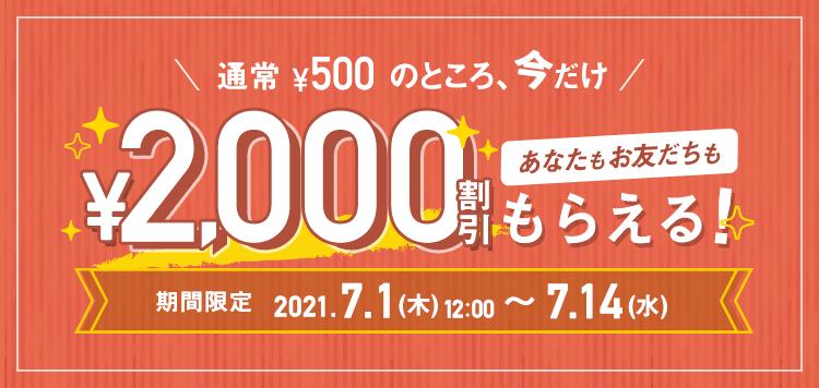 レンティオお友達紹介クーポン2000円
