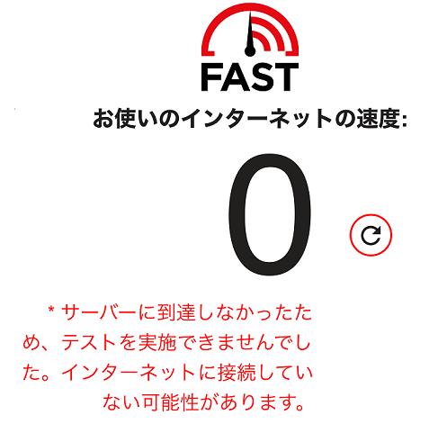 学校から支給されたiPadのインターネット回線速度