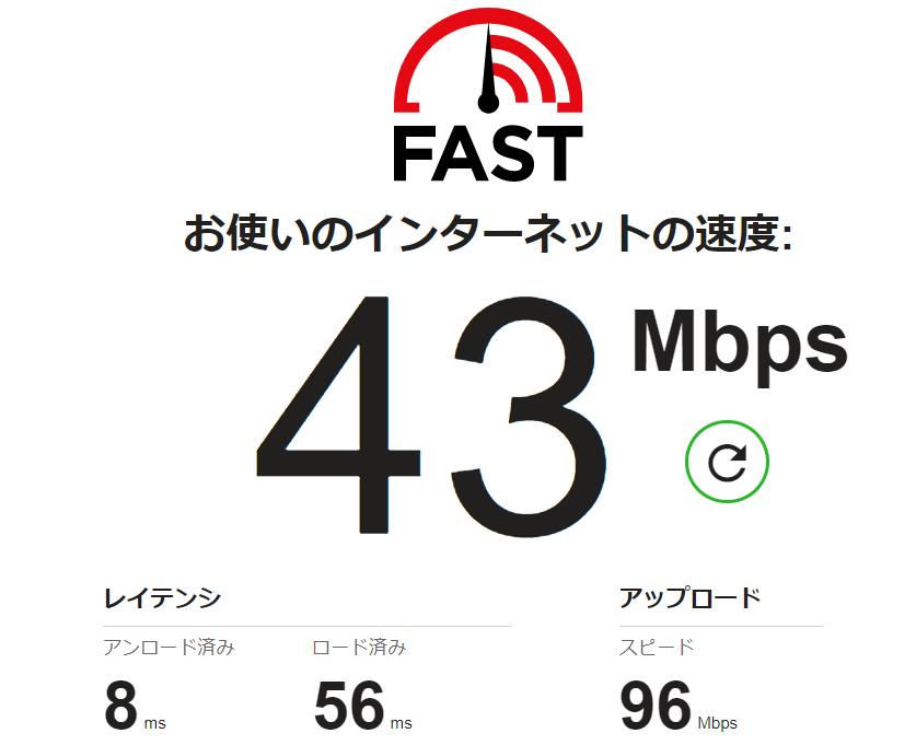 インターネット速度チャネル固定後