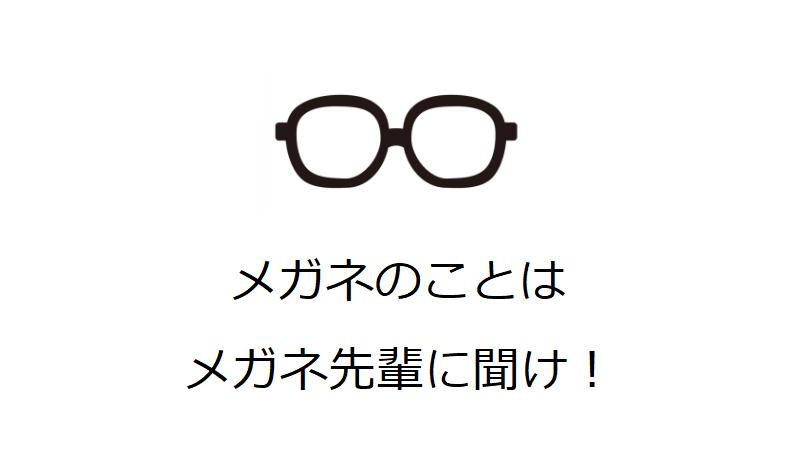 メガネのくもり止めオススメ商品