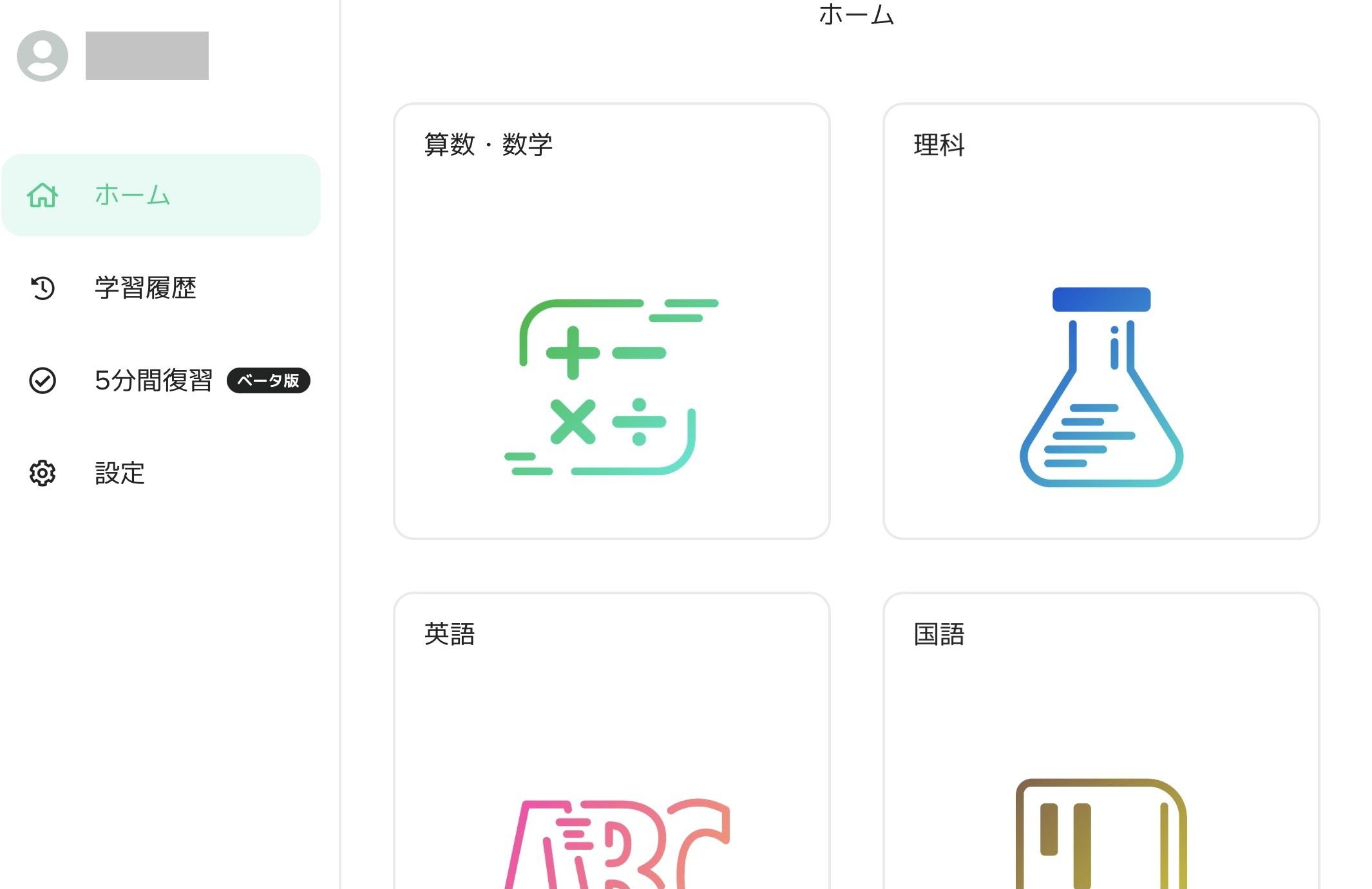 iPadで夏休みの宿題01