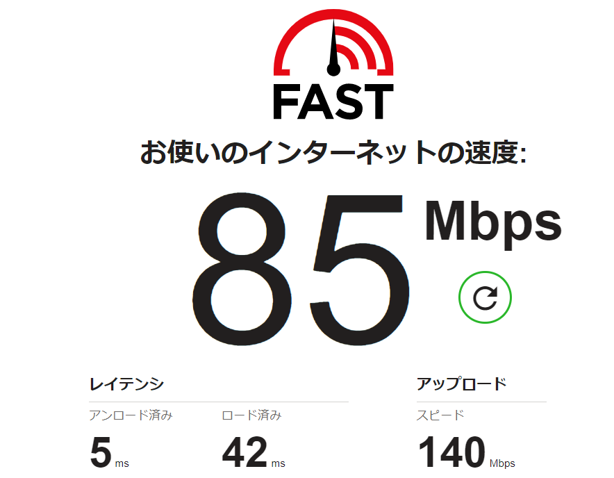 インターネット速度パソコン