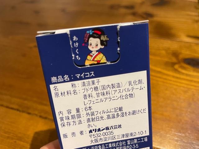 電子タバコ風駄菓子マイコス (2)