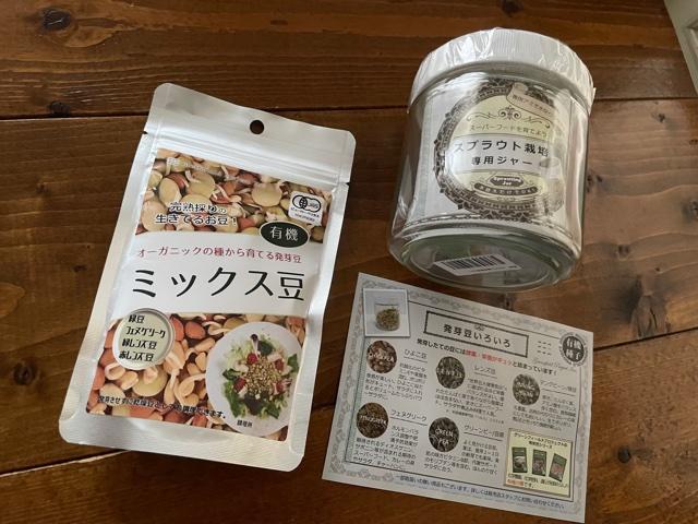 オーガニックの種から育てる発芽豆キット