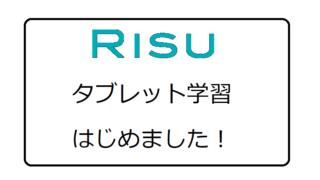 オススメタブレット学習RISU算数