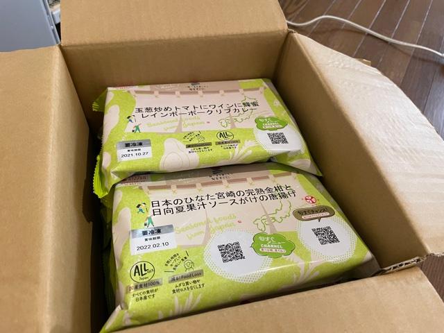 冷凍便で届く旬をすぐにの冷凍食品