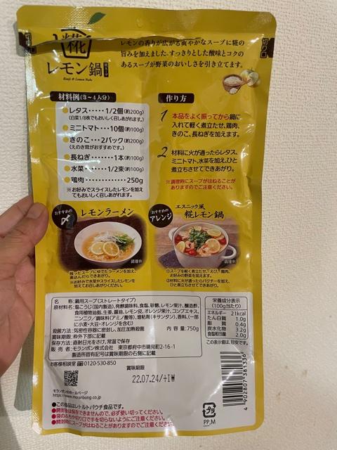 糀レモン鍋用スープ推奨の具材は