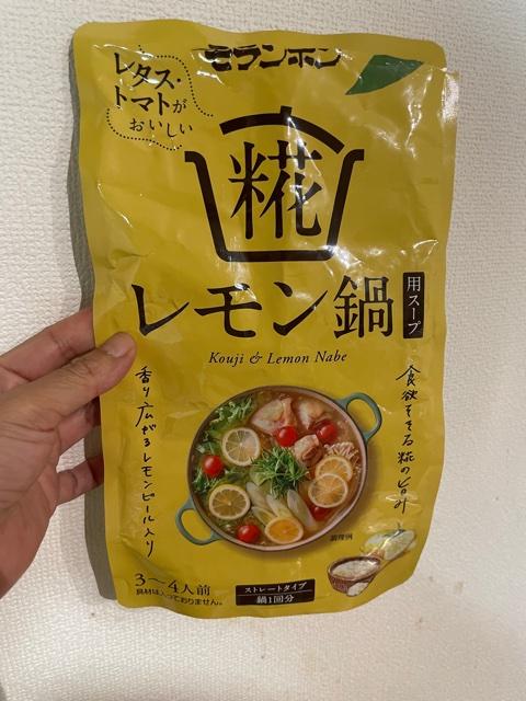 糀レモン鍋用スープパッケージがかわいい