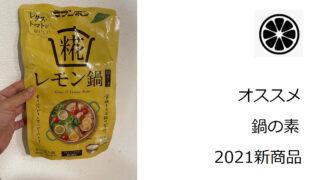 2021年オススメ鍋の素新商品
