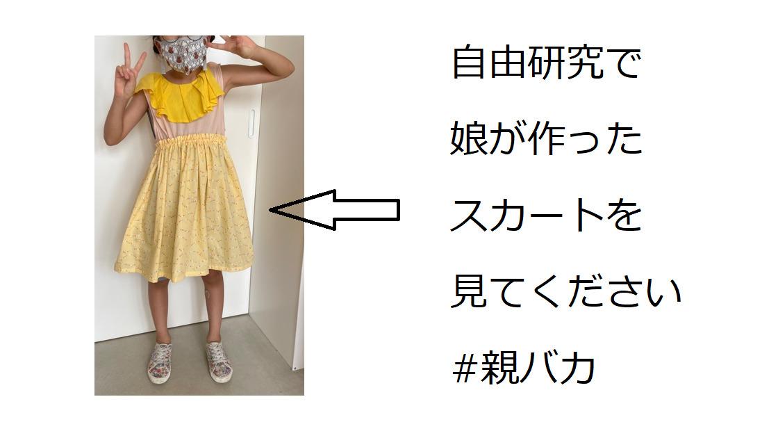 小学校高学年女子の自由研究スカート作り