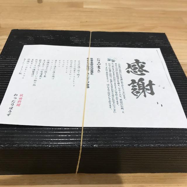 わったりぼうず秋田名物比内地鶏と牛モモの低温ローストビーフ弁当01