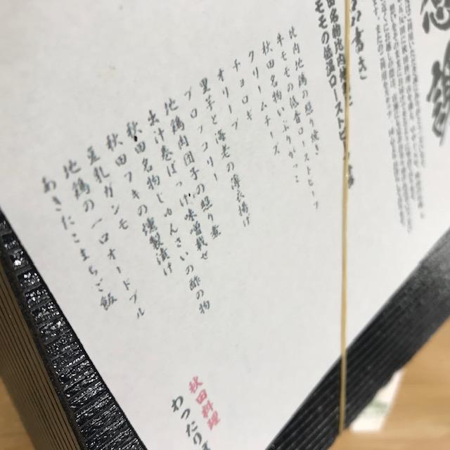 わったりぼうず秋田名物比内地鶏と牛モモの低温ローストビーフ弁当お品書き